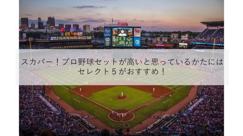 スカパー!プロ野球セットが高いとおもっているかたにはセレクト5がおすすめ!