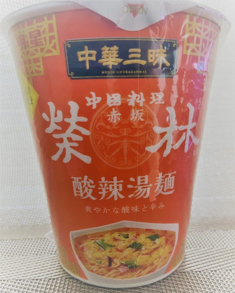 明星・中華三昧、赤坂・榮林の酸辣湯麺!タテ型ビッグを食べてみた!