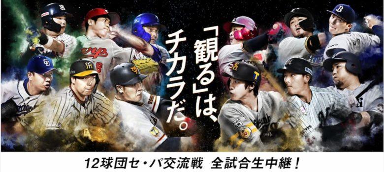 プロ野球セットアプリ