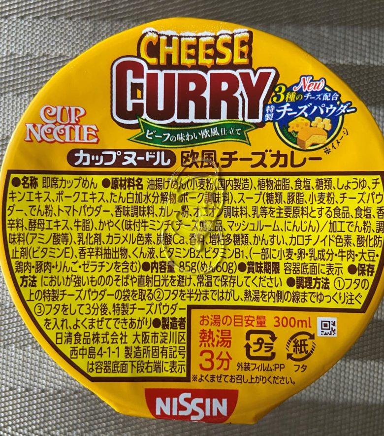日清カップヌードル欧風チーズカレー