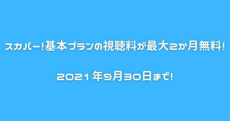 スカパー!基本プランの視聴料が最大2か月無料!2021年9月30日まで!